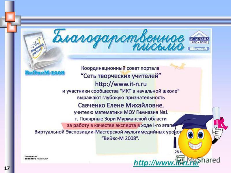 17 http://www.it-n.ru/