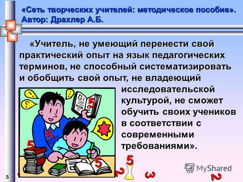 «Учитель, не умеющий перенести свой практический опыт на язык педагогических терминов, не способный систематизировать «Учитель, не умеющий перенести свой практический опыт на язык педагогических терминов, не способный систематизировать и обобщить сво