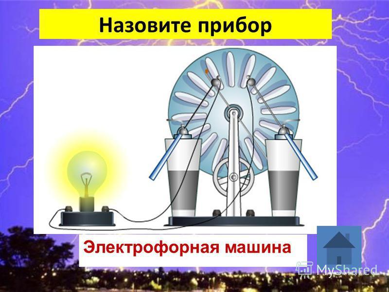 Назовите приборы электрометр электроскоп 1 2