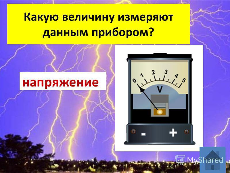 Назовите прибор Электрофорная машина