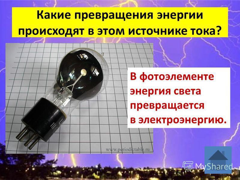 Начертите схему электрической цепи