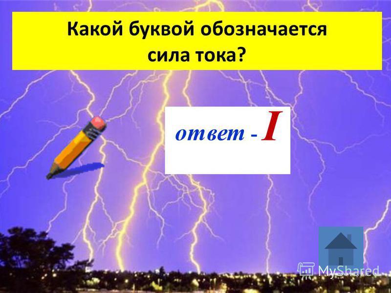 Азбука электричества 1 2 3 4 5 6 7 8 Раз - прибор, два - прибор… 1 2 3 4 5 6 7 8 Знаем, проходили! 1 2 3 4 5 6 7 8 Надо подумать… 1 2 3 4 5 6 7 8