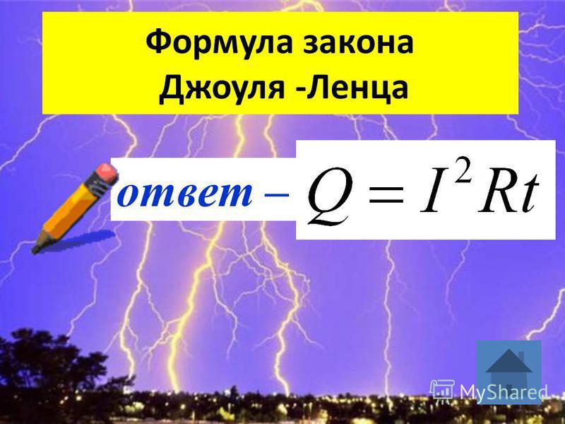 Именно они являются носителями электрического заряда в металлах? электроны