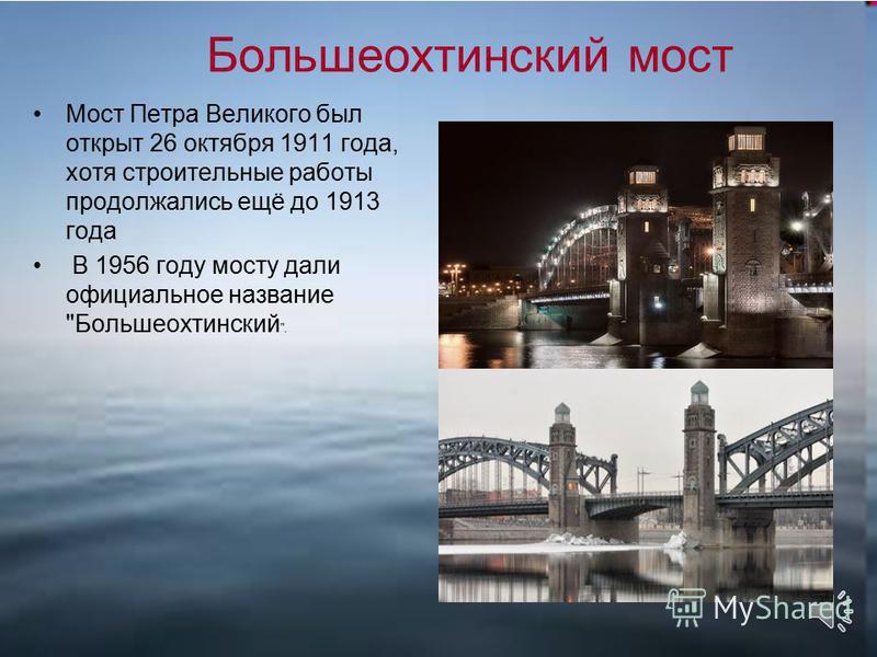 Ломоносовский мост Первоначально мост был деревянным. В 1785 1788 гг., когда сооружались гранитные набережные Фонтанки, был построен новый каменный мост. Позже его назвали Чернышёвым мостом, по прилегающему к нему переулку. В 1948 году мосту дали нов