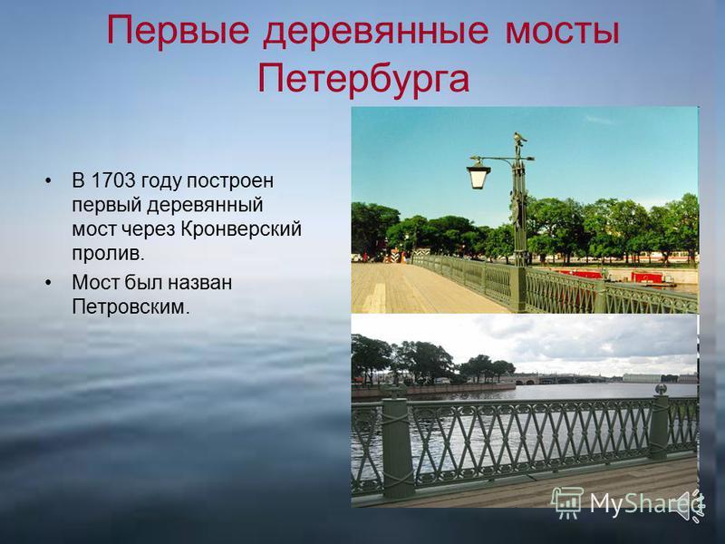 Санкт-Петербург – столица мостов Санкт –Петербург – один из прекраснейших городов мира, построенный на островах. Через множество рек и каналов перекинуты великолепные, красивейшие, уникальные разводные и неразводные мосты, которыми славится наш город