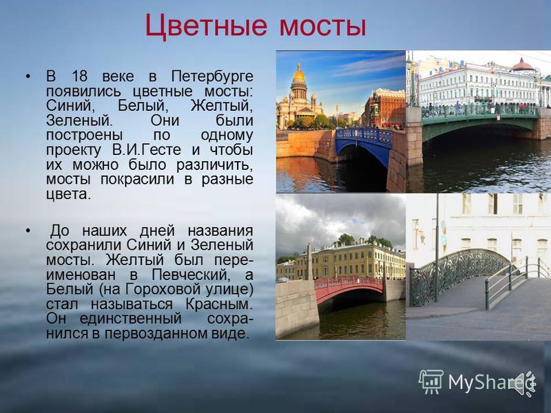Литейный мост Литейный Мост является одним из старейших мостов Петербурга. В своей истории Литейный Мост несколько раз менял названия. В начале XX в. мост именовался Александровский (Мост Императора Александра II). Однако это имя не прижилось и за мо