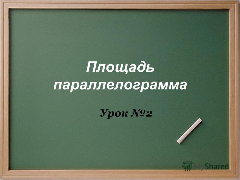 Площадь параллелограмма Урок 2