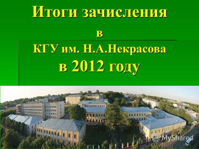 Итоги зачисления в КГУ им. Н.А.Некрасова в 2012 году