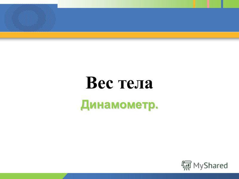 Вес тела Динамометр.