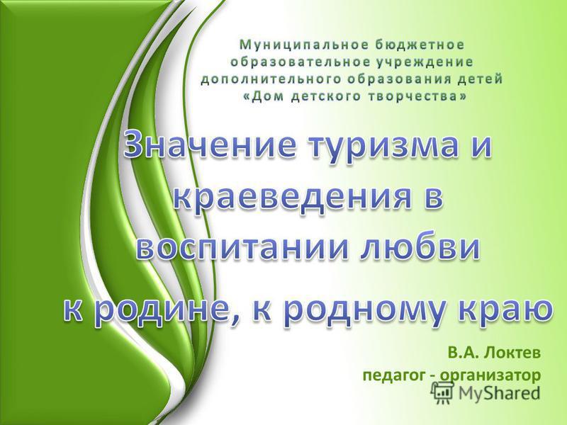 В.А. Локтев педагог - организатор