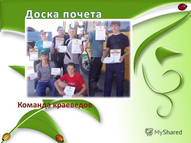 Команда краеведов