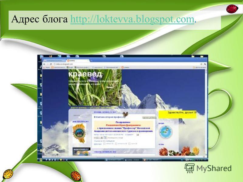 Адрес блога http://loktevva.blogspot.com.http://loktevva.blogspot.com