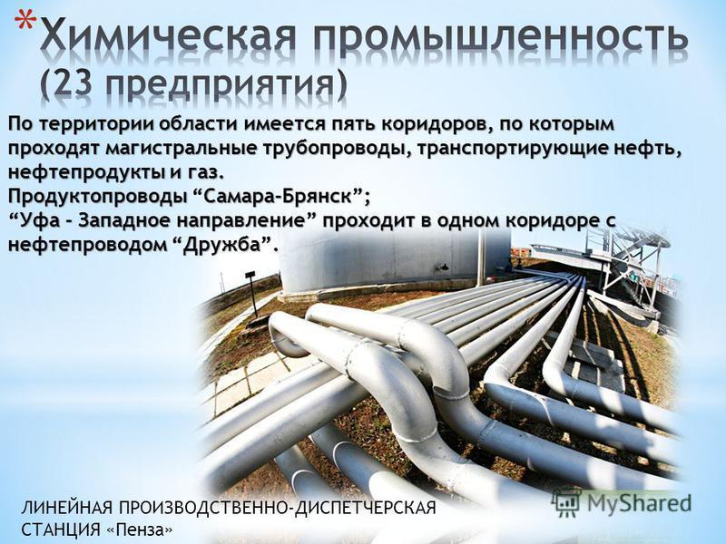 По территории области имеется пять коридоров, по которым проходят магистральные трубопроводы, транспортирующие нефть, нефтепродукты и газ. Продуктопроводы Самара-Брянск; Уфа - Западное направление проходит в одном коридоре с нефтепроводом Дружба. ЛИН