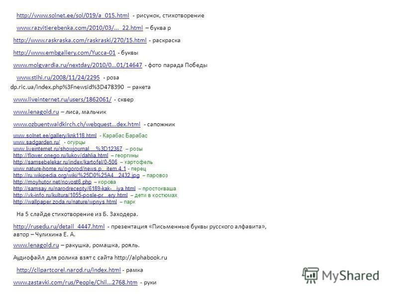 http://www.solnet.ee/sol/019/a_015.htmlhttp://www.solnet.ee/sol/019/a_015. html - рисунок, стихотворение www.razvitierebenka.com/2010/03/..._22.htmlwww.razvitierebenka.com/2010/03/..._22. html – буква р http://www.raskraska.com/raskraski/270/15.htmlh
