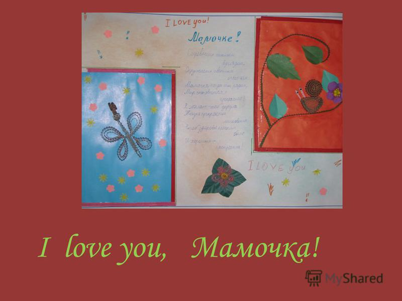 I love you, Мамочка!