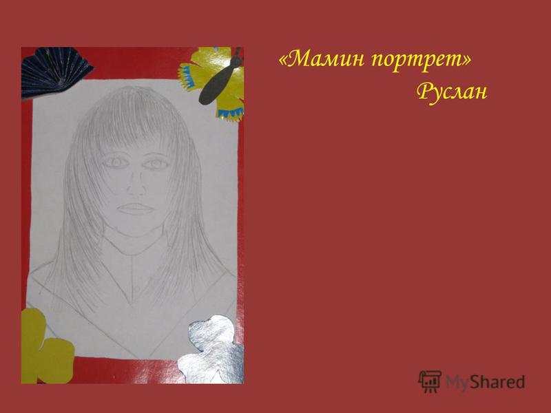«Мамин портрет» Руслан