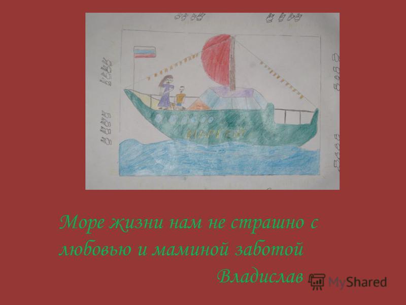 Море жизни нам не страшно с любовью и маминой заботой Владислав