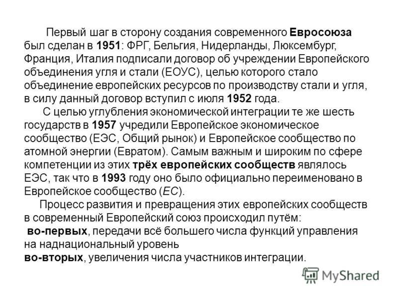 Первый шаг в сторону создания современного Евросоюза был сделан в 1951: ФРГ, Бельгия, Нидерланды, Люксембург, Франция, Италия подписали договор об учреждении Европейского объединения угля и стали (ЕОУС), целью которого стало объединение европейских р
