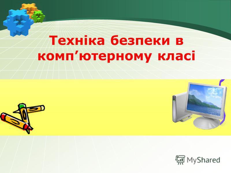 Домашнє завдання Урок 17, з. 3,4
