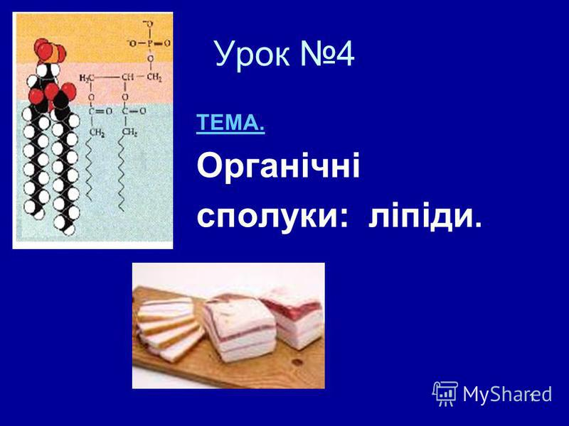 1 Урок 4 ТЕМА. Органічні сполуки: ліпіди.