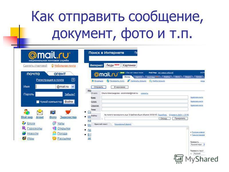Как отправить сообщение, документ, фото и т.п.