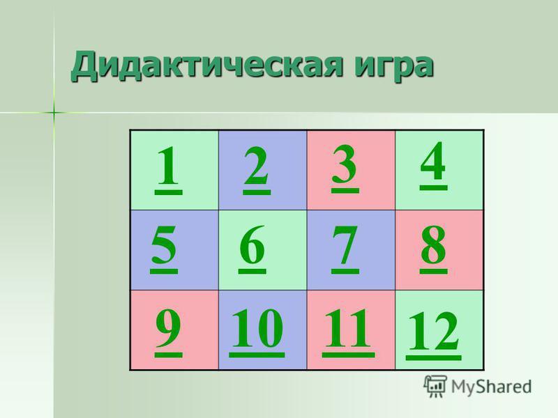 12 3 4 5678 91011 12 Дидактическая игра
