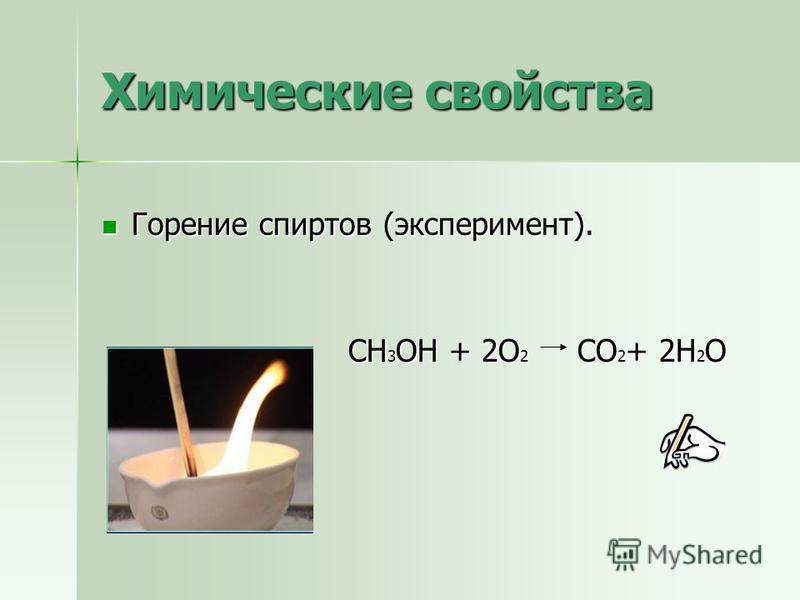 Химические свойства Горение спиртов (эксперимент). Горение спиртов (эксперимент). СН 3 ОН + 2О 2 СО 2 + 2Н 2 О