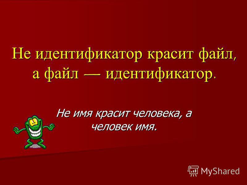 Проводник до файла доведет. Язык до Киева доведет.
