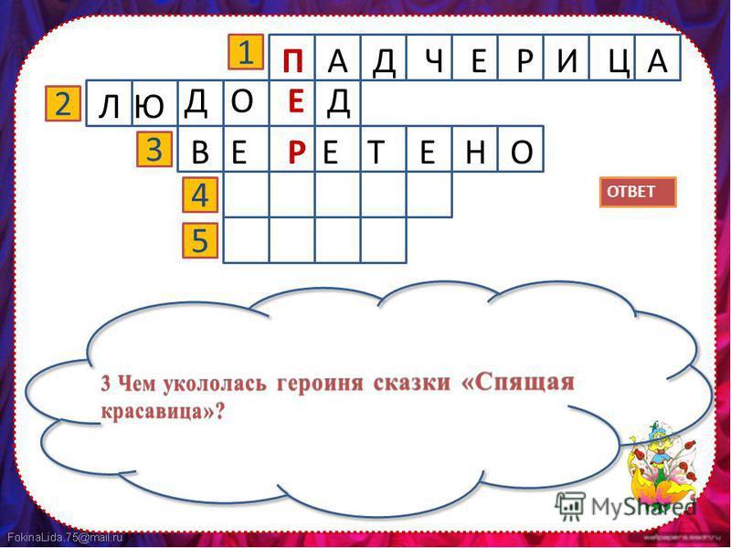 ПАДЧЕРИЦА 1 2 3 5 4 ЛЮ ДОЕД ВРТЕНОЕЕ
