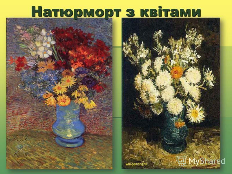 Натюрморт з квітами