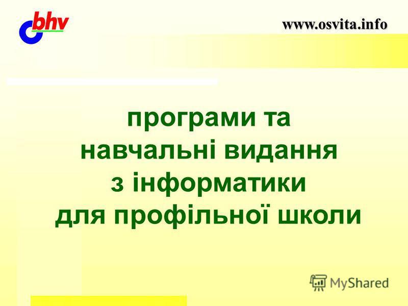 www.osvita.info програми та навчальні видання з інформатики для профільної школи