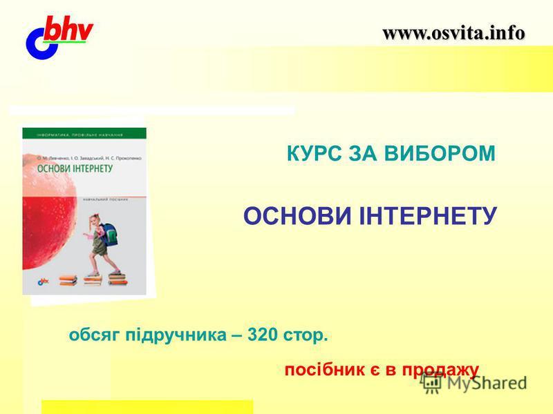 www.osvita.info ОСНОВИ ІНТЕРНЕТУ КУРС ЗА ВИБОРОМ обсяг підручника – 320 стор. посібник є в продажу
