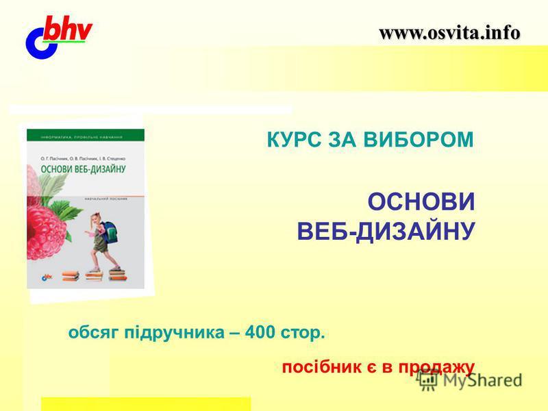 www.osvita.info ОСНОВИ ВЕБ-ДИЗАЙНУ КУРС ЗА ВИБОРОМ обсяг підручника – 400 стор. посібник є в продажу
