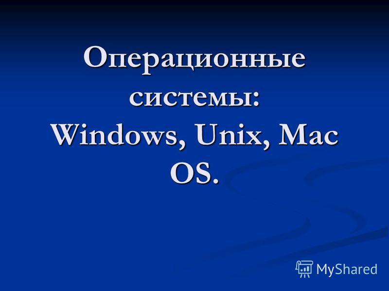 Операционные системы: Windows, Unix, Mac OS.
