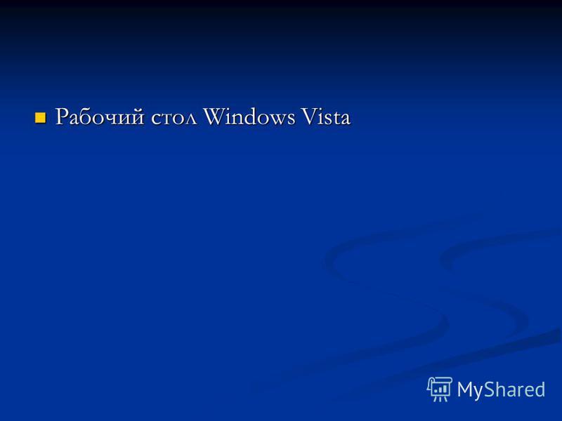 Рабочий стол Windows Vista Рабочий стол Windows Vista