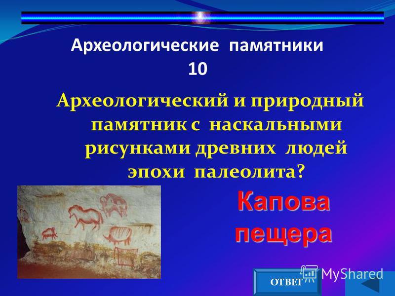 ИМЕНА и ФАМИЛИИ 50 Кого называли Колумбом Оренбургского края ( он изучал минеральные ресурсы, растительные ресурсы, пещеры, население, экономику края П.И.Рычков ОТВЕТ