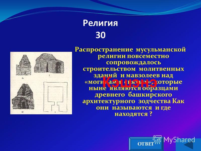 Религия 20 Какие основные религии распространены в Башкортостане? Ислам, православие ОТВЕТ
