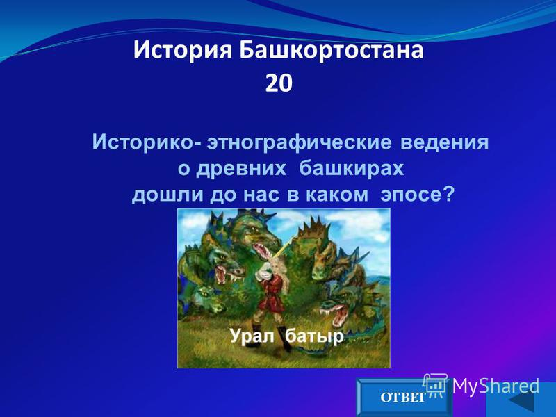 История Башкортостана 10 Когда образована Уфимская губерния? 1865 год ОТВЕТ