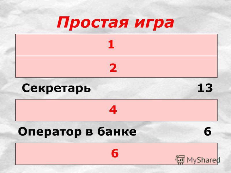 Простая игра 1 2 Секретарь 13 4 6 Оператор в банке 6