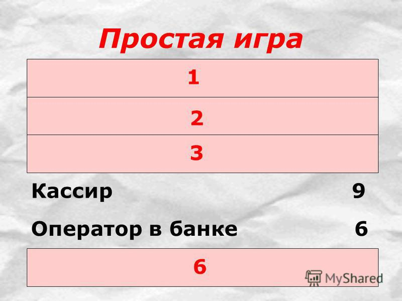Простая игра 1 2 3 Кассир 9 6 Оператор в банке 6