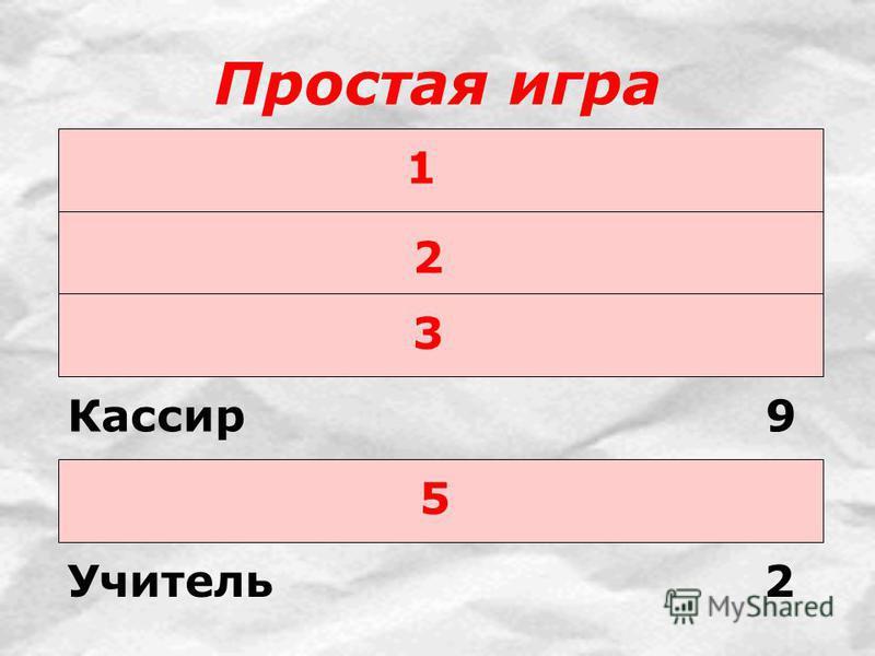 Простая игра 1 2 3 Кассир 9 5 Учитель 2