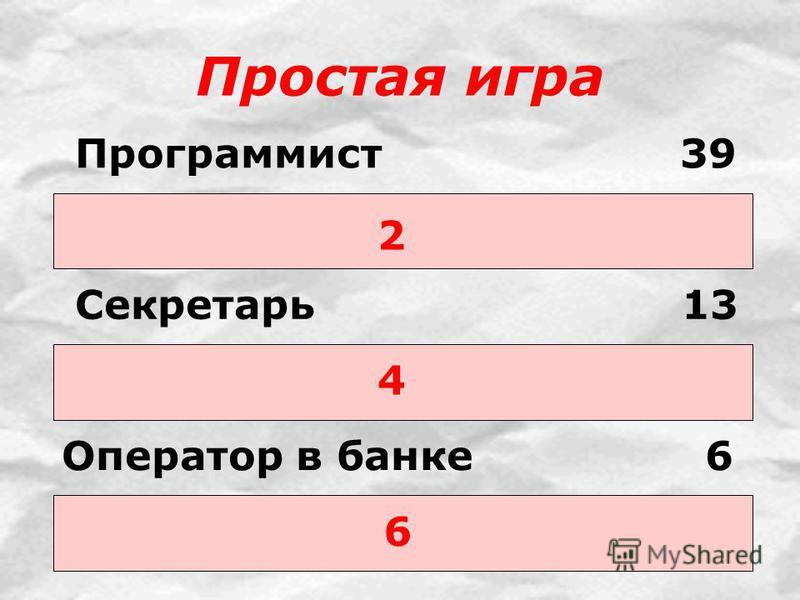 Простая игра 2 4 6 Программист 39 Секретарь 13 Оператор в банке 6