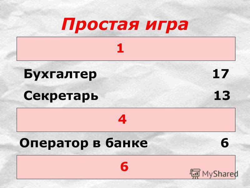 Простая игра 1 Бухгалтер 17 4 6 Секретарь 13 Оператор в банке 6