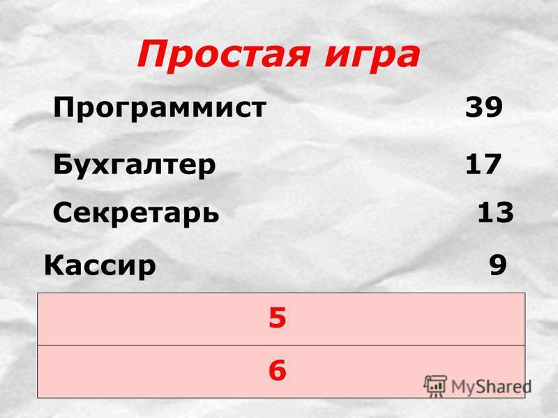 Простая игра 5 6 Программист 39 Бухгалтер 17 Секретарь 13 Кассир 9