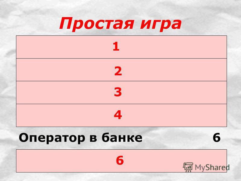 Простая игра 1 2 3 4 Оператор в банке 6 6
