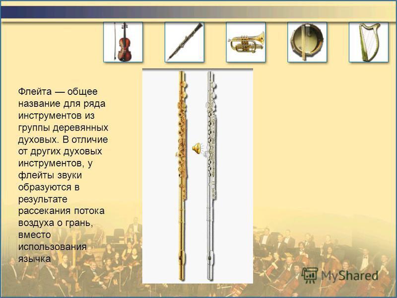 Гобой (от фр. hautbois, буквально «высокое дерево», англ., нем. и итал. oboe) деревянный духовой музыкальный инструментнт сопранового регистра, представляющий собой трубку конической формы с системой клапанов и двойной тростью (язычком).