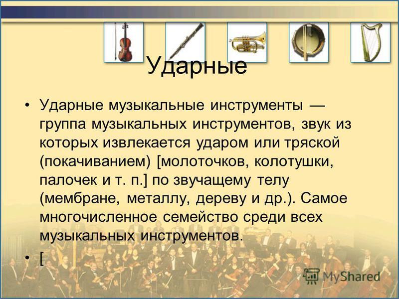 Валторна (от нем. Waldhorn «лесной рог», итал. corno, англ. french horn, фр. cor) медный духовой музыкальный инструментнт басово-тенорового регистра. Произошла от охотничьего сигнального рога, в оркестр вошла в середине XVII века