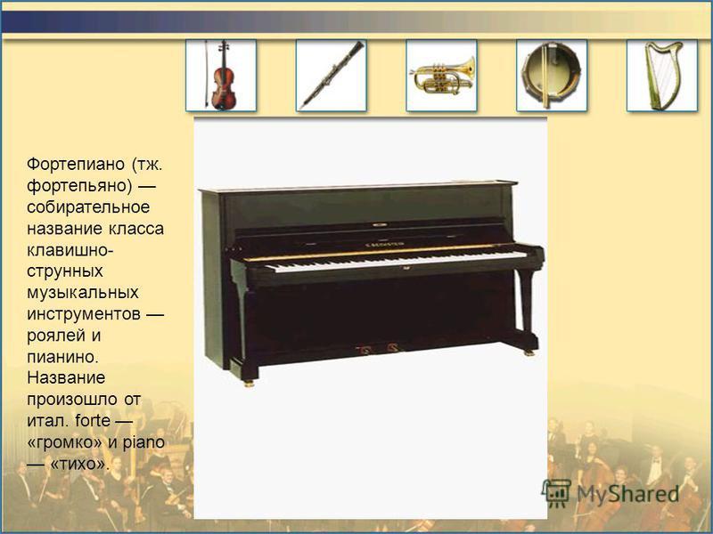 Клавишные Клавишные музыкальные инструментноты инструментноты, извлечение звука в которых осуществляется при помощи системы рычагов и управляется при помощи клавиш, расположенных в определённом порядке и составляющих клавиатуру инструментнта.
