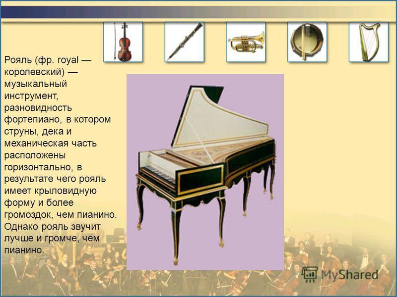 Фортепиано (тж. фортепьяно) собирательное название класса клавишно- струнных музыкальных инструментнтов роялей и пианино. Название произошло от итал. forte «громко» и piano «тихо».