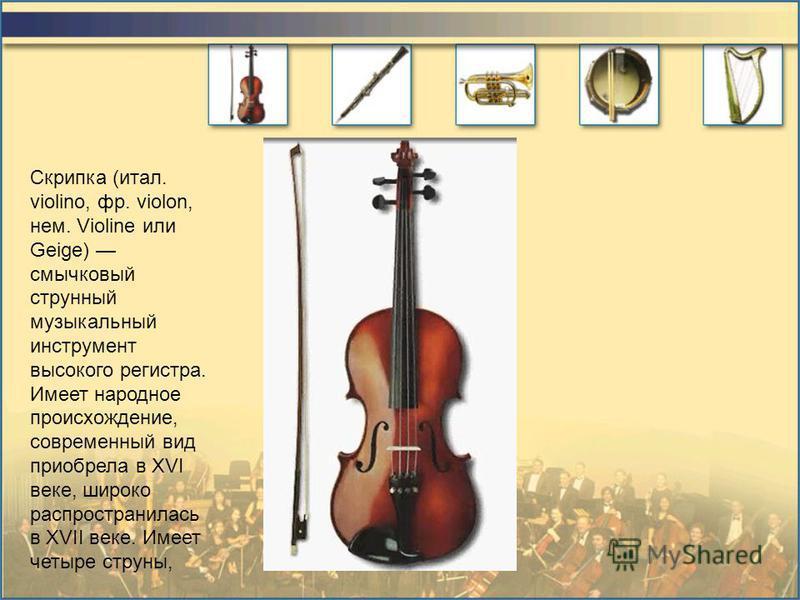 Струнные Струнный музыкальный инструментнт это музыкальный инструментнт, в котором источником звука являются колебания струн. В системе Хорнбостеля Закса они называются хордофонами. Типичными представителями струнных инструментнтов являются скрипка,